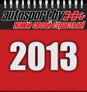 Каледнарь гонок 2013 года