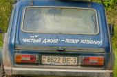 трофи БАГНА 2009. 31 июля - 2 августа 2009 года (Минская область)